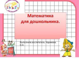 Выполнила воспитатель: Каримова Н.Х.
