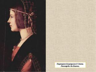Портрет Беатриче д Эсте. Леонардо да Винчи.