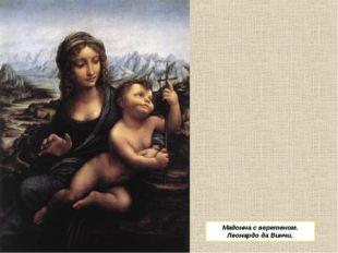 Мадонна с веретеном. Леонардо да Винчи.