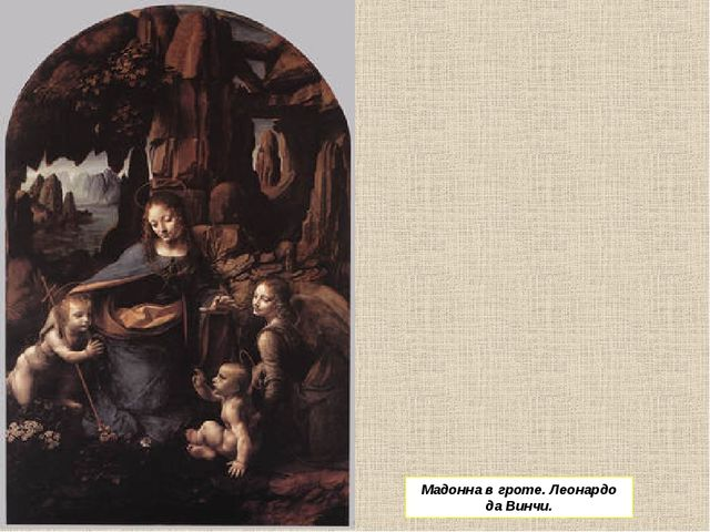 Мадонна в гроте. Леонардо да Винчи.