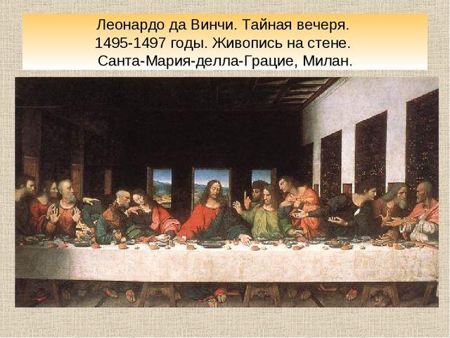 Леонардо да Винчи. Тайная вечеря. 1495-1497 годы. Живопись на стене. Санта-Ма...