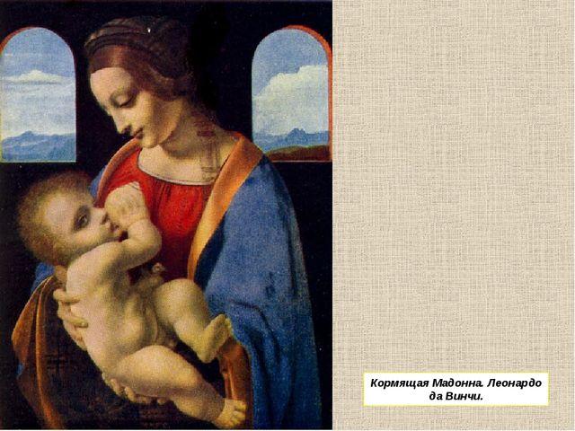 Кормящая Мадонна. Леонардо да Винчи.