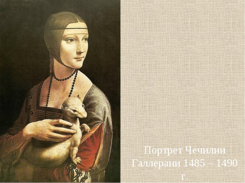 Портрет Чечилии Галлерани 1485 – 1490 г.