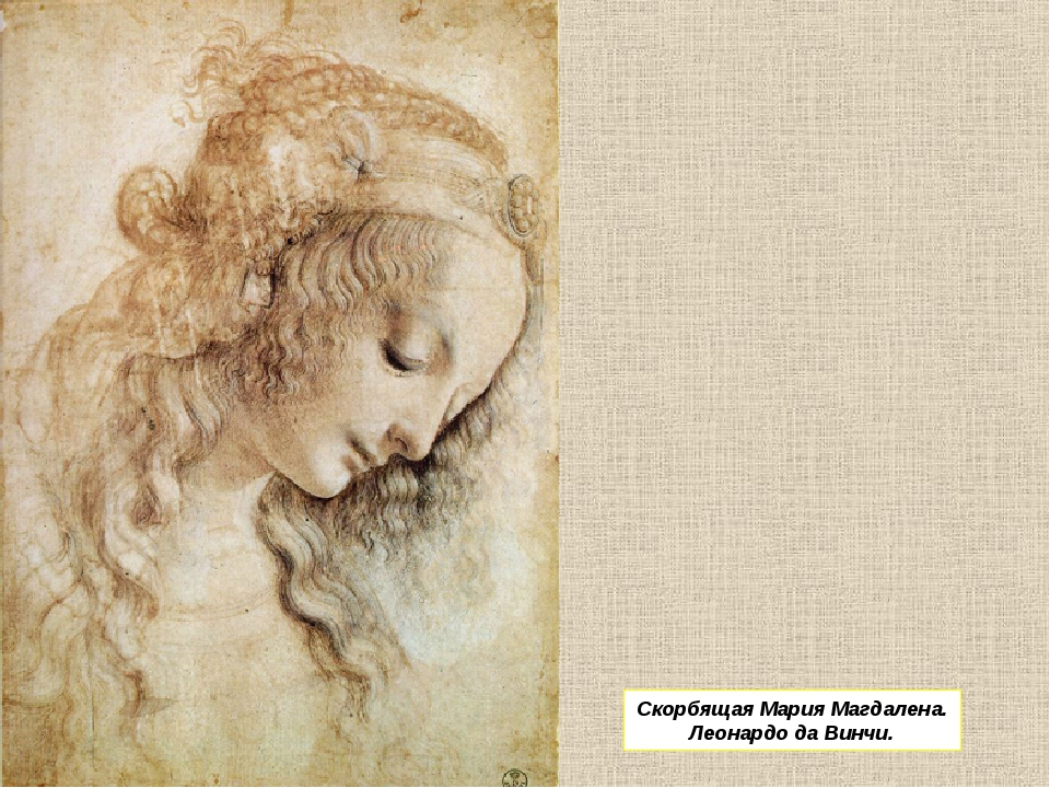 Скорбящая Мария Магдалена. Леонардо да Винчи.