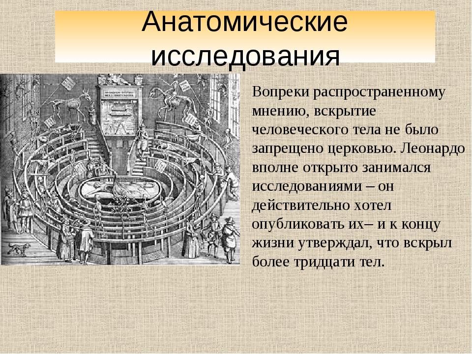 Вопреки распространенному мнению, вскрытие человеческого тела не было запреще...