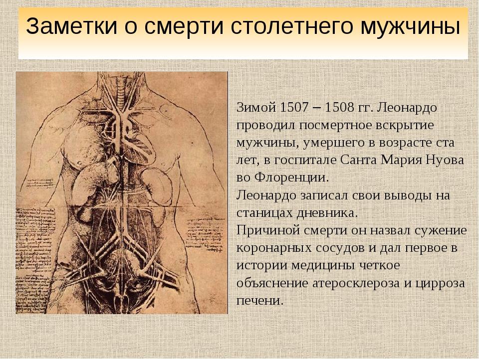 Зимой 1507 – 1508 гг. Леонардо проводил посмертное вскрытие мужчины, умершего...