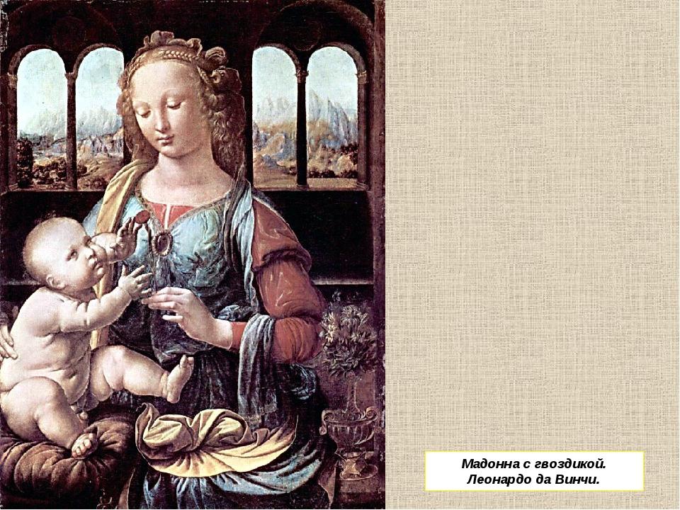 Мадонна с гвоздикой. Леонардо да Винчи.