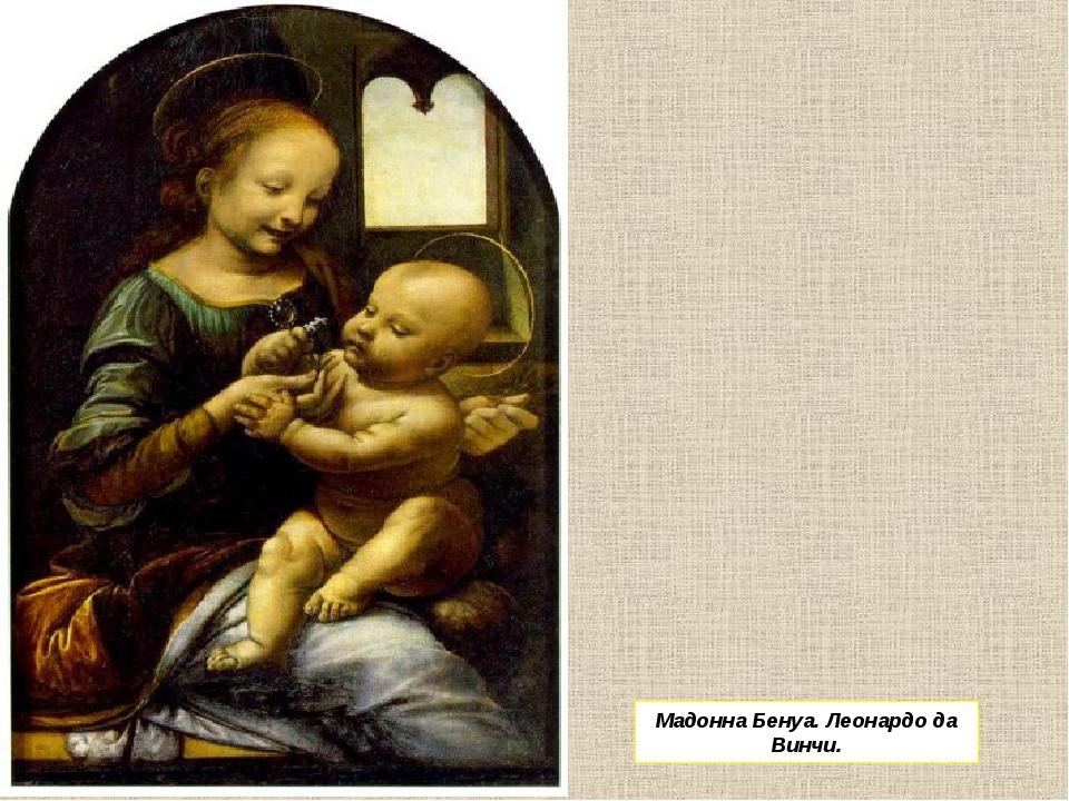 Мадонна Бенуа. Леонардо да Винчи.