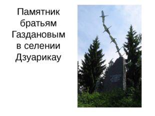 Памятник братьям Газдановым в селении Дзуарикау