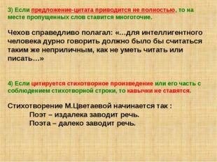 3) Если предложение-цитата приводится не полностью, то на месте пропущенных с