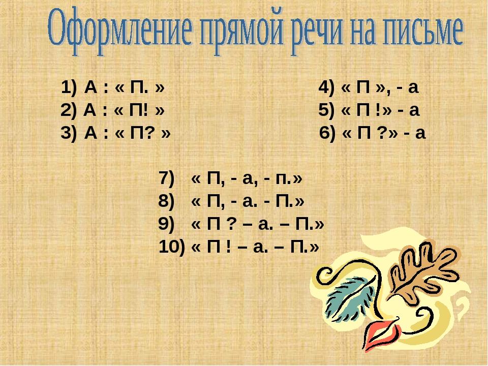 А : « П. » 4) « П », - а 2) А : « П! » 5) « П !» - а А : « П? » 6) « П ?» -...