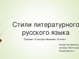 Стили литературного русского языка Автор-составитель учитель ГБОУ школы № 565