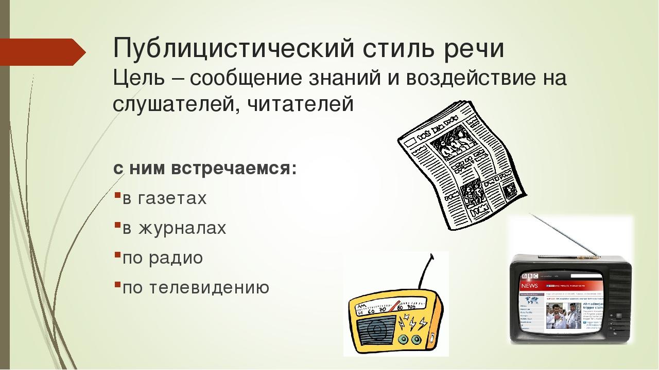 Публицистический стиль речи Цель – сообщение знаний и воздействие на слушател...