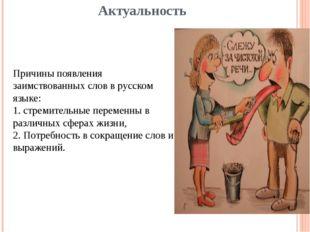 Актуальность Причины появления заимствованных слов в русском языке: 1. стреми