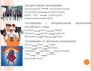 Экспрессивные англицизмы: эксклюзивный исключительный; топ-модель лучшая мо