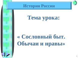 * Тема урока: История России « Сословный быт. Обычаи и нравы» Меню