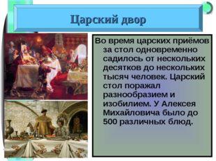 Царский двор Во время царских приёмов за стол одновременно садилось от нескол