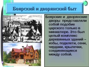 Боярские и дворянские дворы представляли собой подобие царского только в мини