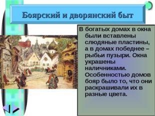 Боярский и дворянский быт В богатых домах в окна были вставлены слюдяные плас