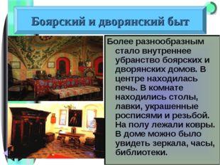 Боярский и дворянский быт Более разнообразным стало внутреннее убранство бояр