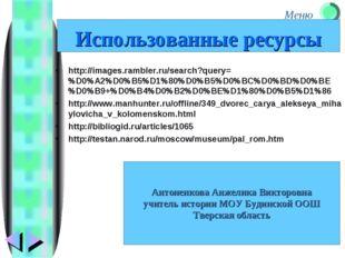http://images.rambler.ru/search?query=%D0%A2%D0%B5%D1%80%D0%B5%D0%BC%D0%BD%D0
