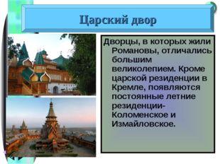 Дворцы, в которых жили Романовы, отличались большим великолепием. Кроме царск