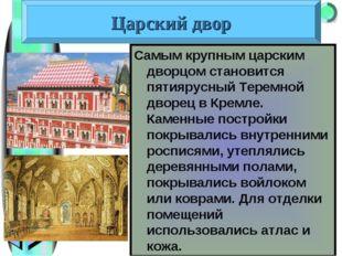 Самым крупным царским дворцом становится пятиярусный Теремной дворец в Кремле