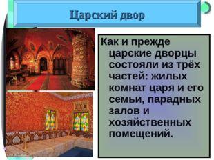 Царский двор Как и прежде царские дворцы состояли из трёх частей: жилых комна