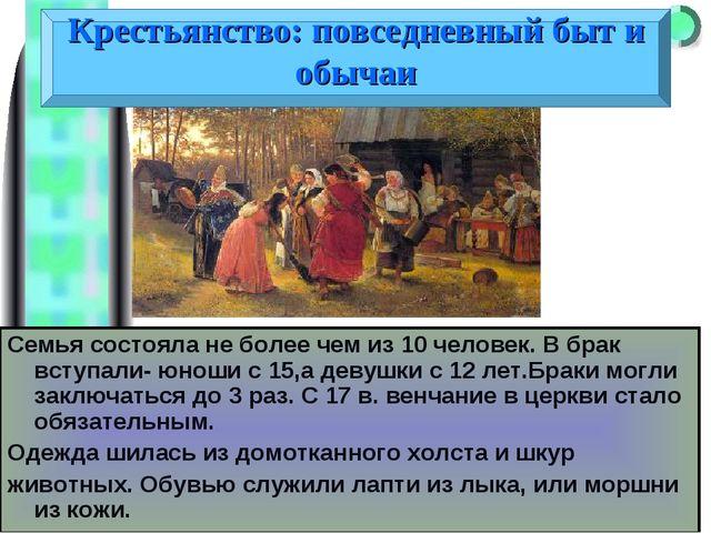 Семья состояла не более чем из 10 человек. В брак вступали- юноши с 15,а деву...
