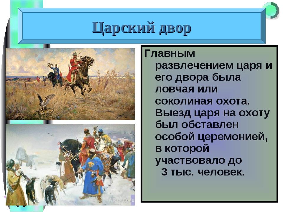 Царский двор Главным развлечением царя и его двора была ловчая или соколиная...