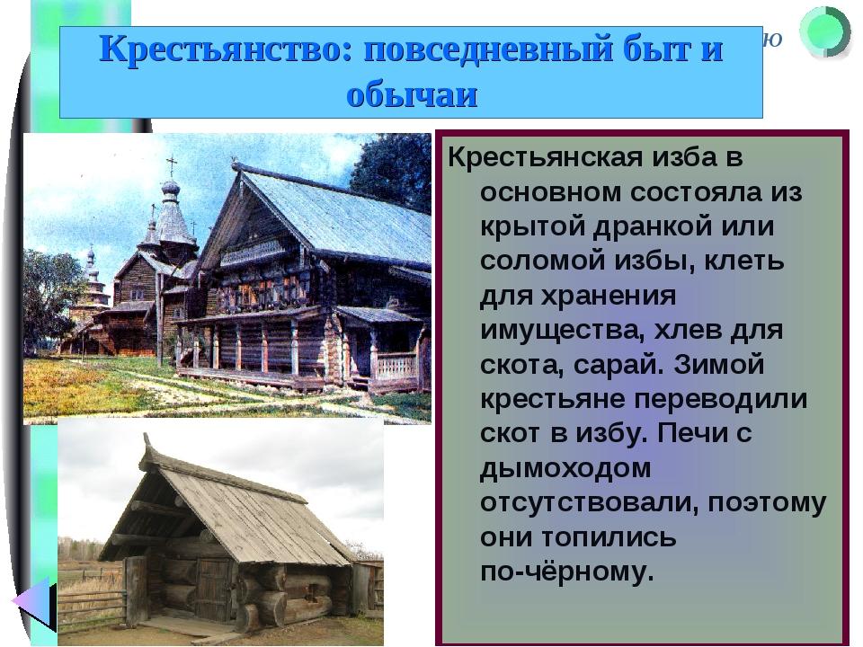 Крестьянская изба в основном состояла из крытой дранкой или соломой избы, кле...