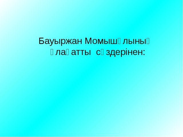 Бауыржан Момышұлының ұлағатты сөздерінен: