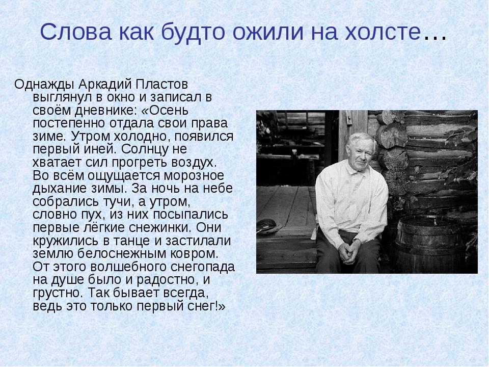 Слова как будто ожили на холсте… Однажды Аркадий Пластов выглянул в окно и за...