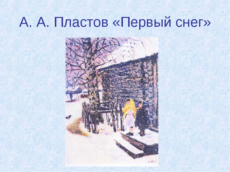 А. А. Пластов «Первый снег»