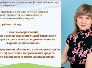 С 2000 года работаю инструктором по физической культуре в МАДОУ д/с «Березка