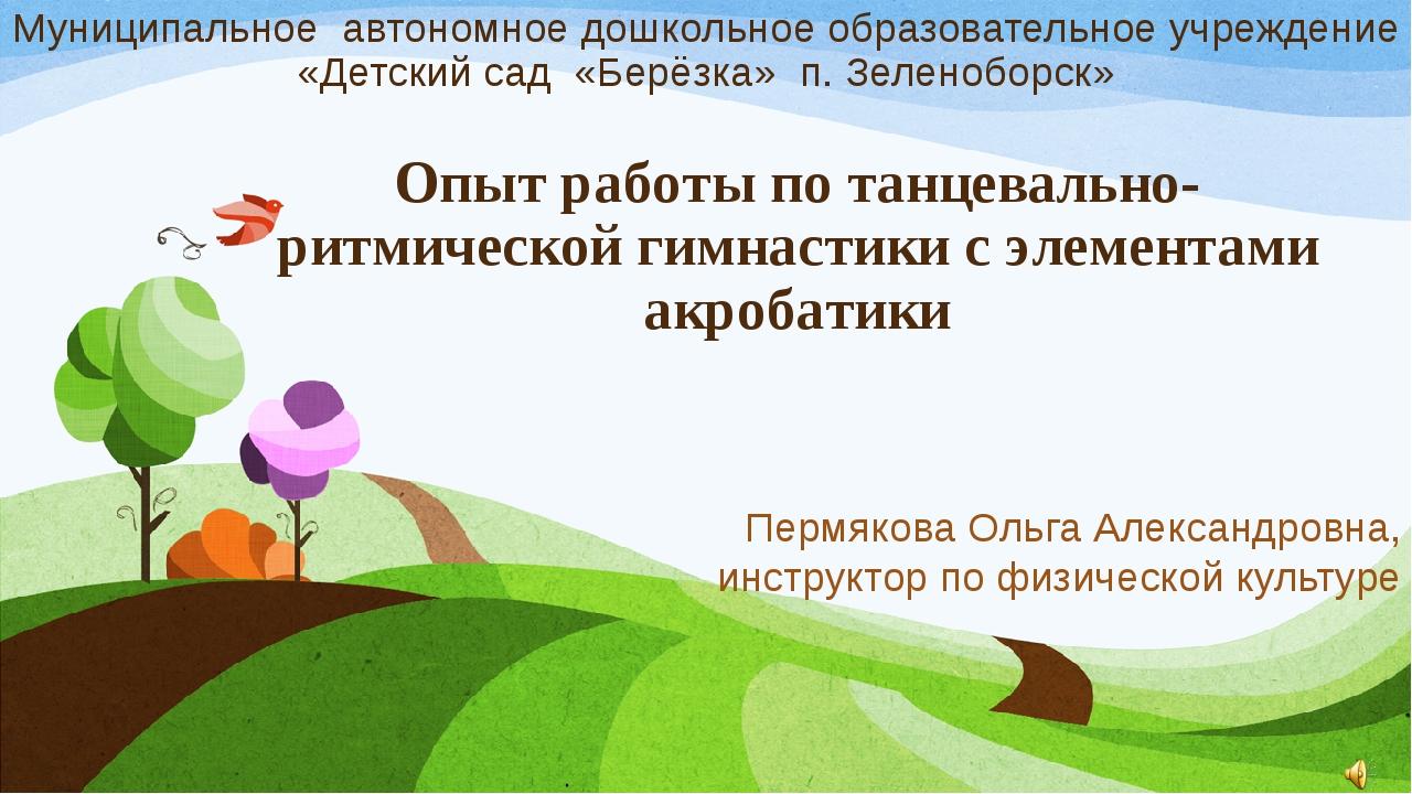 Муниципальное автономное дошкольное образовательное учреждение «Детский сад...