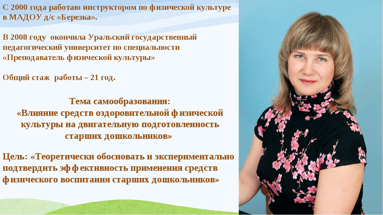 С 2000 года работаю инструктором по физической культуре в МАДОУ д/с «Березка...