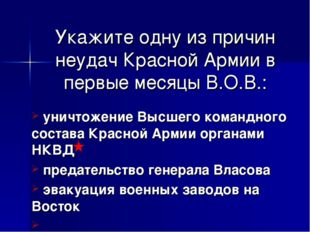 Укажите одну из причин неудач Красной Армии в первые месяцы В.О.В.: уничтожен