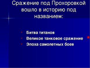 Сражение под Прохоровкой вошло в историю под названием: Битва титанов Великое