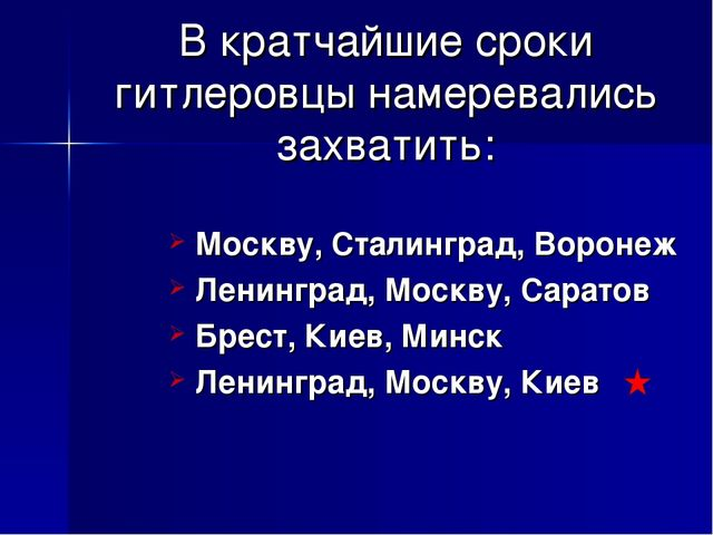 В кратчайшие сроки гитлеровцы намеревались захватить: Москву, Сталинград, Вор...