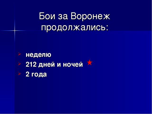 Бои за Воронеж продолжались: неделю 212 дней и ночей 2 года