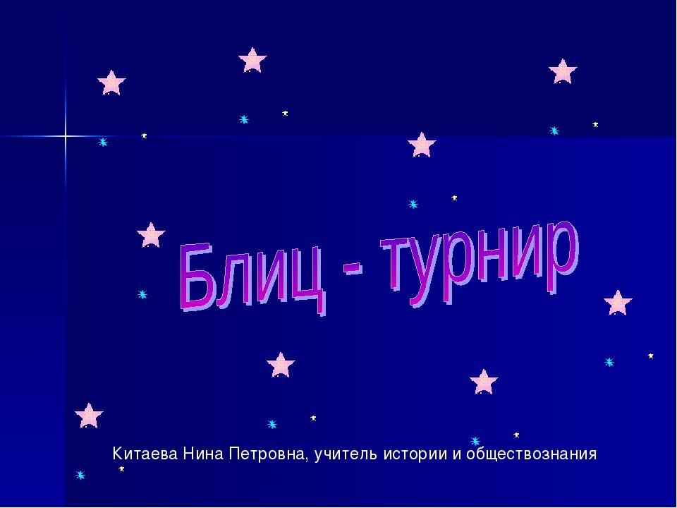 Китаева Нина Петровна, учитель истории и обществознания