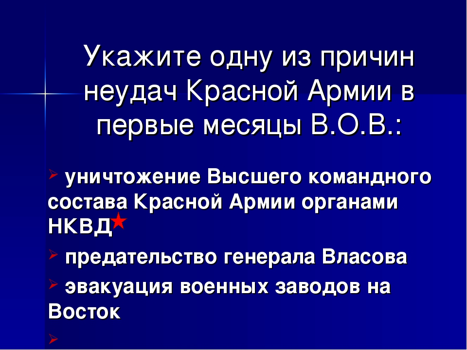Укажите одну из причин неудач Красной Армии в первые месяцы В.О.В.: уничтожен...
