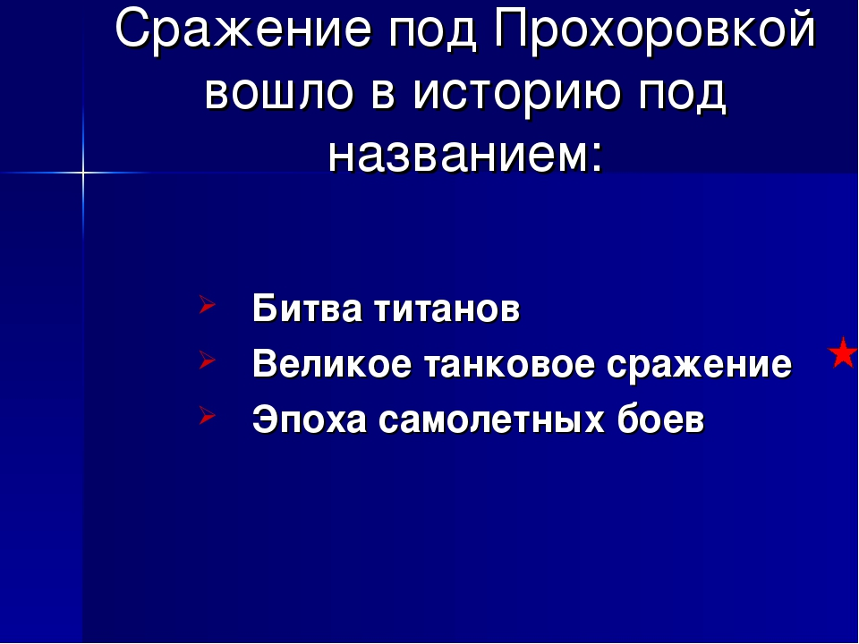 Сражение под Прохоровкой вошло в историю под названием: Битва титанов Великое...