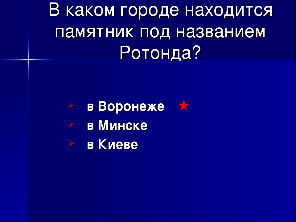 В каком городе находится памятник под названием Ротонда? в Воронеже в Минске...