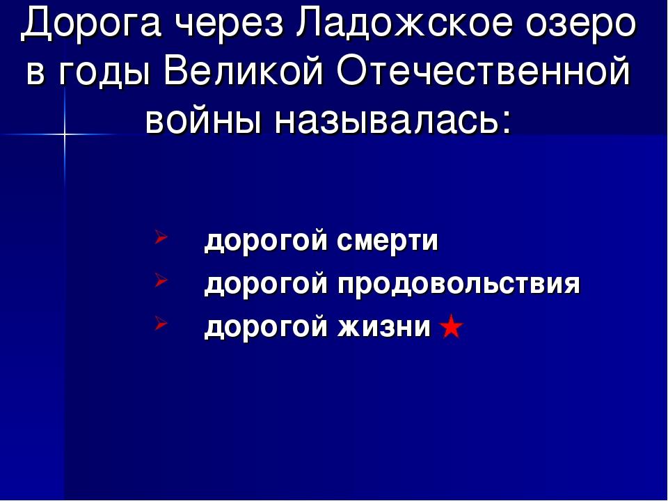 Дорога через Ладожское озеро в годы Великой Отечественной войны называлась: д...