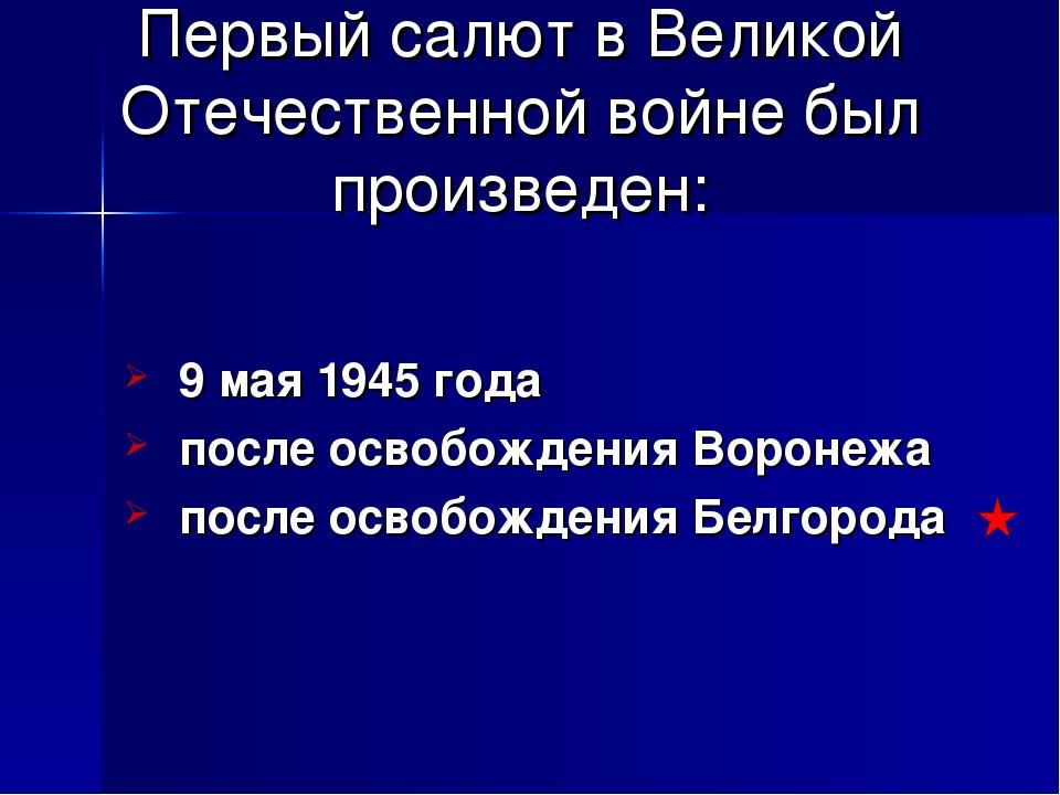 Первый салют в Великой Отечественной войне был произведен: 9 мая 1945 года по...