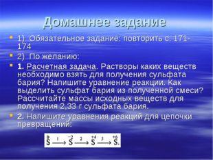Домашнее задание 1) Обязательное задание: повторить с. 171-174 2) По желанию:
