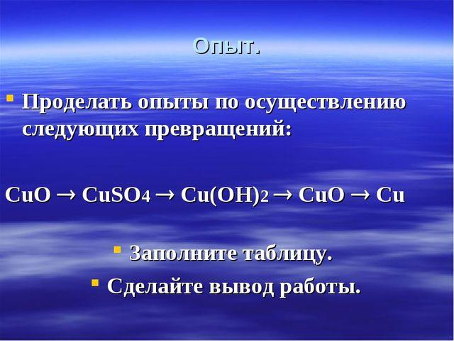 Опыт. Проделать опыты по осуществлению следующих превращений: CuO  CuSO4  C...
