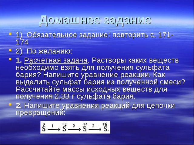 Домашнее задание 1) Обязательное задание: повторить с. 171-174 2) По желанию:...